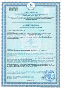 Бад Ахиллан Свидетельство о регистрации
