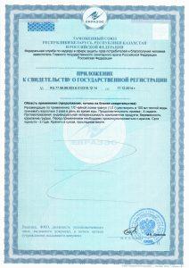 Бад Ахиллан Свидетельство о регистрации Приложение
