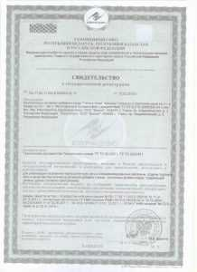 Галега-нова Свидетельство о регистрации