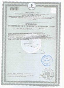 Галега-нова Свидетельство о регистрации, приложение