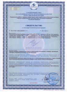 Кальций-Биолит, Свидетельство о гос. регистрации