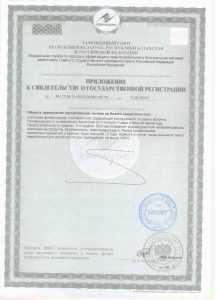 Марикад Свидетельство о регистрации Приложение