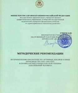 Методические рекомендации по продукции Биолит