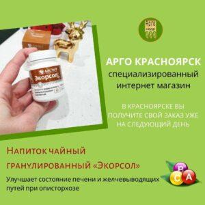 Напиток чайный гранулированный Экорсол применение, отзывы, цена