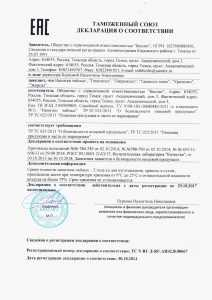 Такаксол. Декларация Таможенный союз