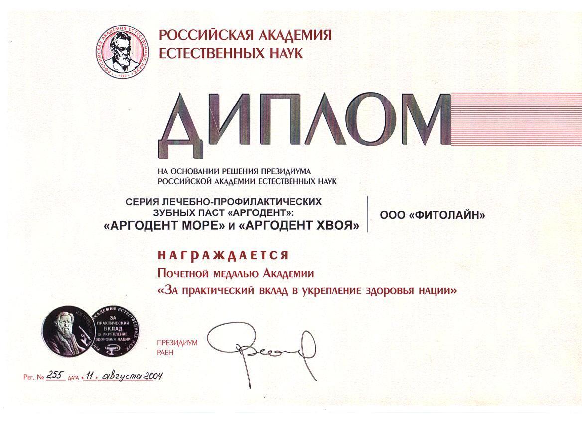 Компания «Фитолайн», г. Москва