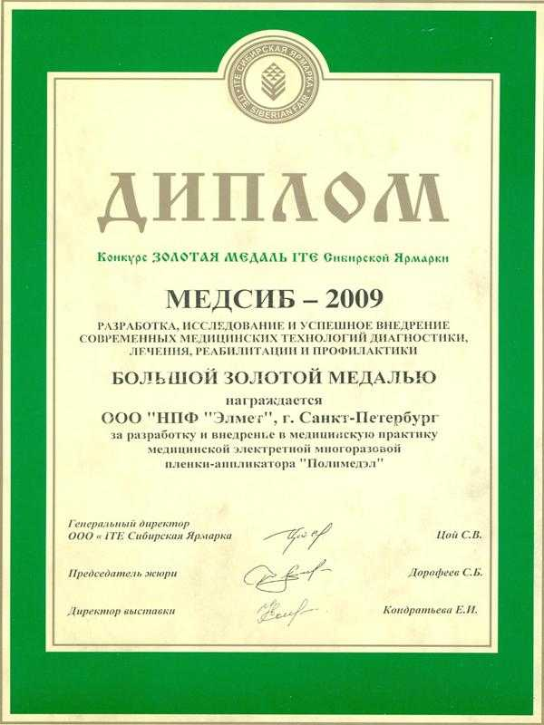ООО НПФ «Элмет» (г. Санкт-Петербург)