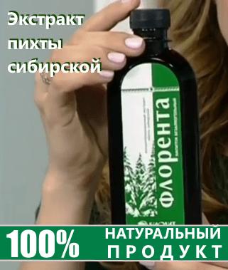 Напиток безалкогольный Флорента инструкция по применению