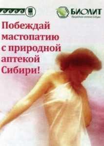 Побеждай мастопатию, комплекс Мамавит