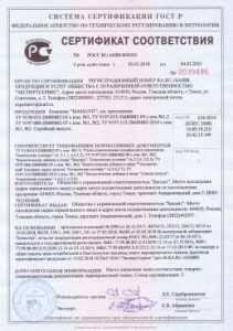 Сертификат Комплекс Мамавит