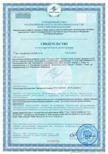 Токсидонт Май Свидетельство о гос регистрации
