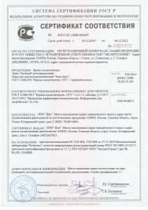 Сертификат соответствия Леди Арго