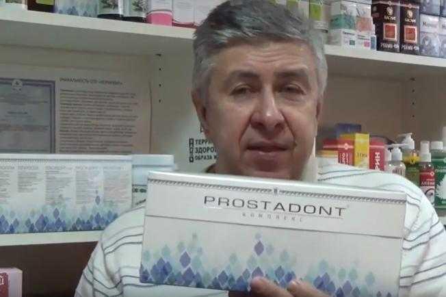 Комплекс «PROSTADONT» инструкция по применению, отзывы покупателей, официальная цена Арго