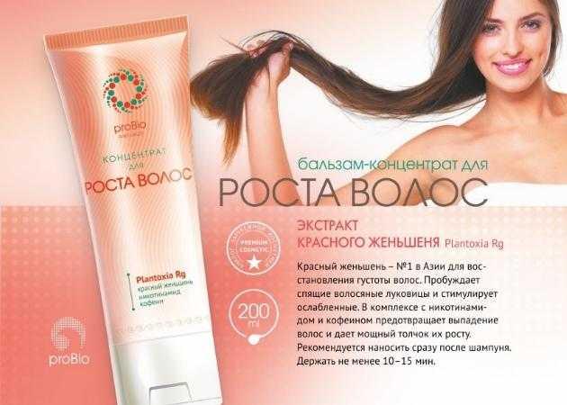 Концентрат для стимуляции роста волос с женьшенем