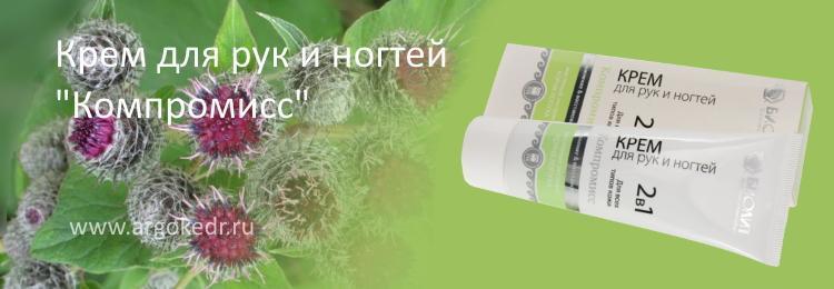 Крем для рук и ногтей Компромисс фото
