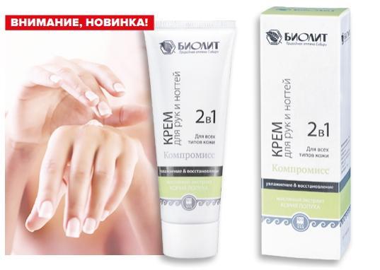Крем для рук и ногтей Компромисс Новинка