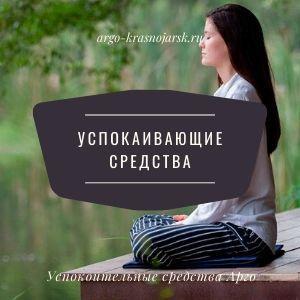 Арго Красноярск каталог продукции