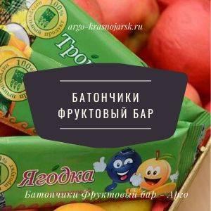 Батончики фруктовый бар