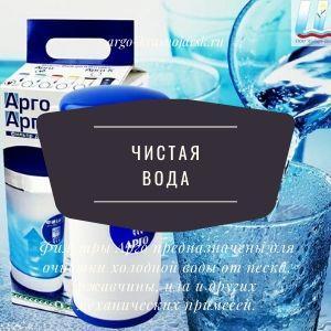 Чистая вода, фильтры Арго