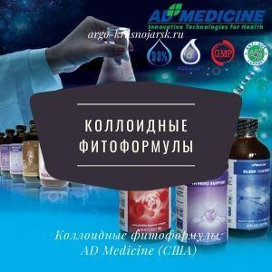 Коллоидные фитиформулы ЭдМедицин