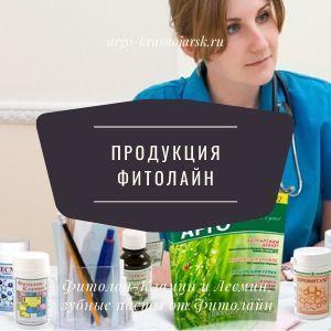 Продукция компании Фитолайн