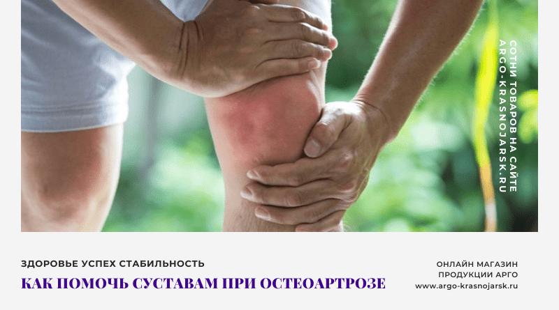 Как помочь суставам при остеоартрозе