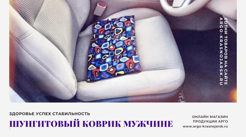 Шунгитовый коврик для мужского здоровья