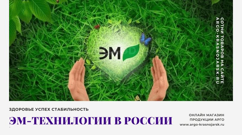 Эм-технология - история создания и развития в России