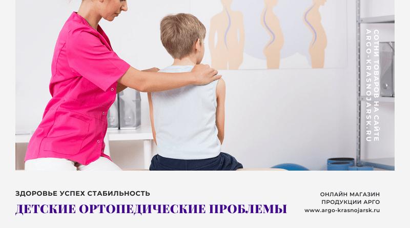 Детские ортопедические проблемы